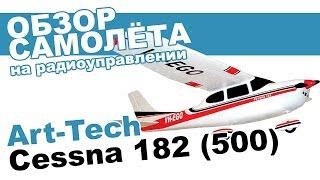 Art tech Cessna 182 500 обзор самолёта на радиоуправлении от магазина Planeta Hobby(, 2014-03-17T10:22:23.000Z)