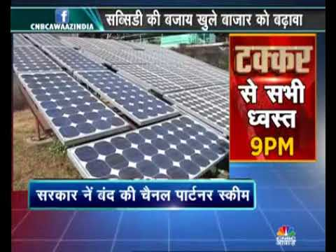 Subsidy on Solar Panels Discontinued by MNRE Govt of India | Latest News on Solar