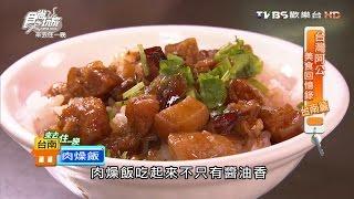 【台南】福泰飯桌 記憶中的好味道!飯桌文化 食尚玩家 20160919