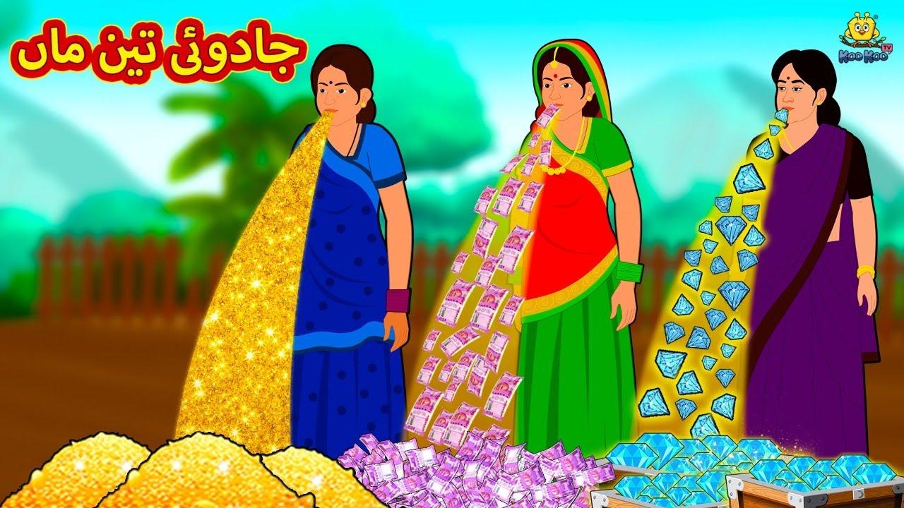 جادوئی تین ماں | Urdu Story | Stories in Urdu | Urdu Fairy Tales | Urdu Kahaniya | Koo Koo TV