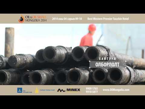 OIl & Oil Shale Mongolia 2014