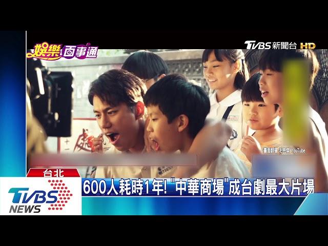 經典重現! 戲劇耗資8000萬蓋回「中華商場」