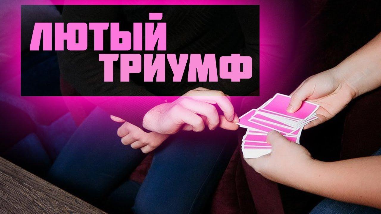 ДВОЙНОЙ ТРИУМФ // НОВЫЕ ФОКУСЫ С КАРТАМИ
