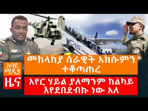 Abbay Media Daily News November 11,2020 አባይ ሚዲያ ዕለታዊ ዜና Ethiopia News Today