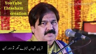 Pardasi Dohla shala jiven dohla saffaullah khan watspp status by Ehtasham creation