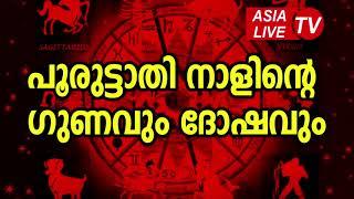 പൂരുട്ടാതി നാളിന്റെ ഗുണവും ദോഷവും | Pooruttathi Star | JYOTHISHAM | Pooruttathi Astrology