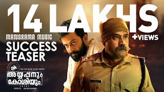 Ayyappanum Koshiyum | Success Teaser | Prithviraj | Biju Menon | Sachy | Ranjith | Jakes Bejoy