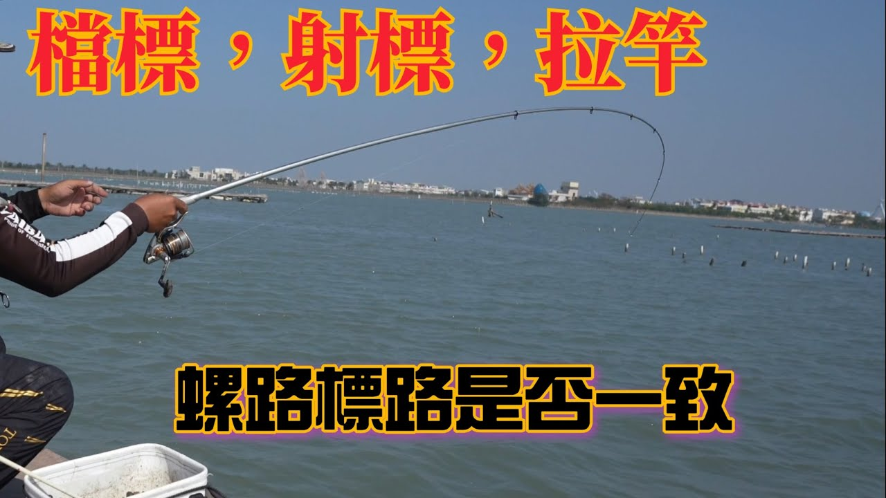 流走斜的這樣打螺對嗎?布袋黑鯛魚體大了/勾螺示範