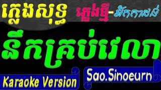 នឹកគ្រប់វេលា ភ្លេងសុទ្ធ (ប្រុស) Nik Krob Vilea Khmer Karaoke Pleng Sort/HD Karaoke,MV Full HD Song.