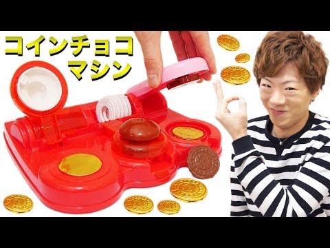 最新のコインチョコ製造マシンがスゴい!!