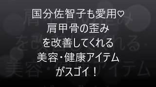 【美貌】国分佐智子の美容と健康への考え方は文句なし!○○なんです! 国...
