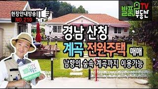 경남 산청 전원주택 매매 계곡이 있는 숲속의 남향 세컨하우스 가능 산청부동산 - 발품부동산TV