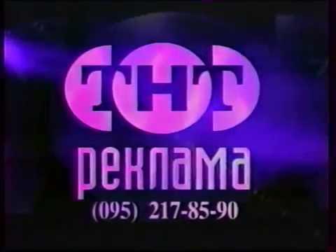 Рекламная заставка (ТНТ, 1998-1999)