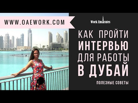 Александра о работе хостес в Дубай, Cavalli Caffe. отзыв Work Emirates