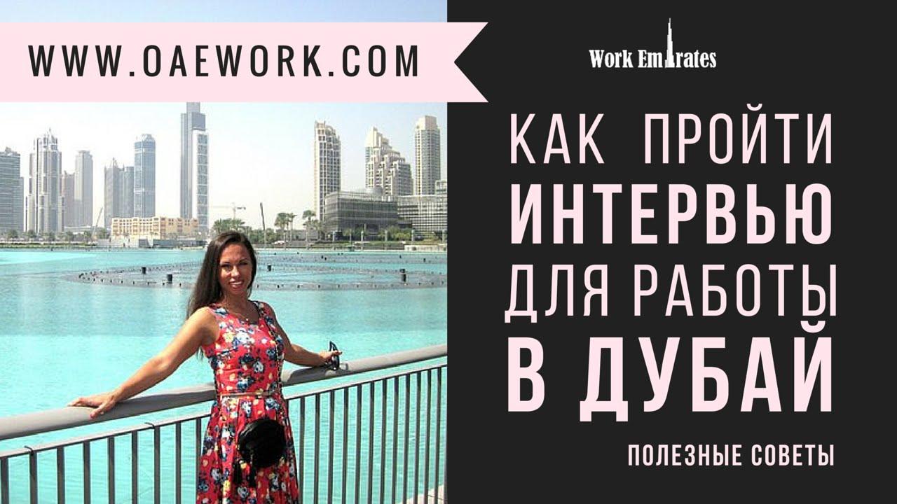 Дубай работа для девушек отзывы девушка модель работы с одаренными детьми дополнительного образования