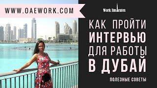 Интервью Сергея c Киева о работе в Дубай, ОАЭ. Отзыв #WorkEmirates