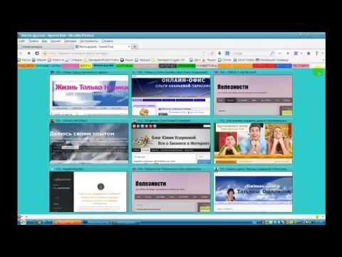 """Визуальные закладки для Mozilla Firefox.(из цикла """"Познавательно от Ольги Мисюры"""")"""