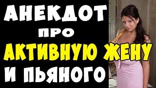 АНЕКДОТ про Активную Жену и его Буйного Мужа Самые Смешные Свежие Анекдоты