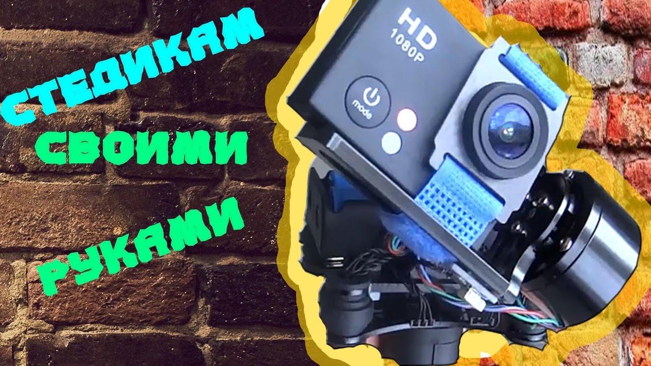 Стедикам для квадрокоптера купить виртуальные очки к диджиай в петрозаводск