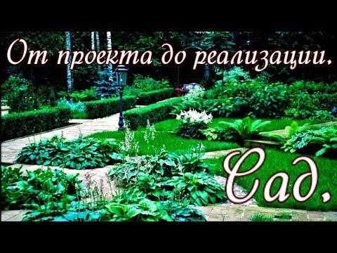 Мой прекрасный сад. Ландшафтный дизайн. От проекта до воплощения.