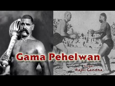 Krantikari Gama Pahalwan - Rajni Gandha - Bhojpuri Superhit Birha 2016 - Latest  Bhojpuri Birha