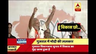 Jan Man: I am vikas, I am Gujarat: Modi counters Congress campaign