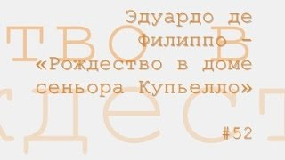 Эдуардо де Филиппо - «Рождество в доме сеньора Купьелло» радиоспектакль слушать онлайн