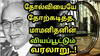 தோல்வியை தோற்கடித்த மாமனிதன் சாய்க்கிரோவின் வரலாறு | The history of soichiro tamil | history epi 01|