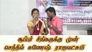 chinna machan enna pulla | senthilganesh rajalakshmi | Nattupura Padal | super singer | Iriz Vision