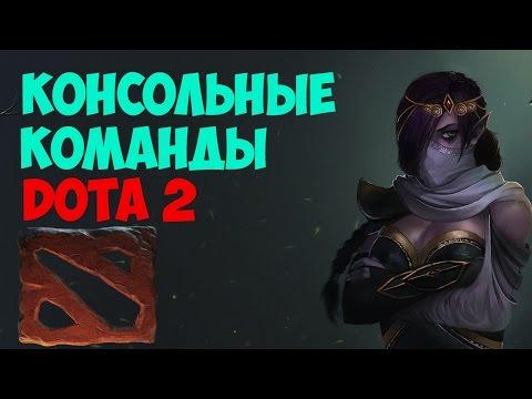 Консольные команды Dota 2