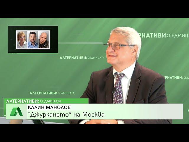 """""""Джуркането"""" на Москва,"""