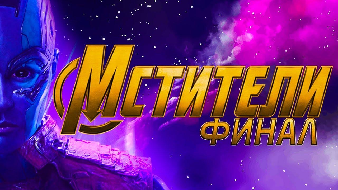 МСТИТЕЛИ 4 - РУССКИЙ ТРЕЙЛЕР