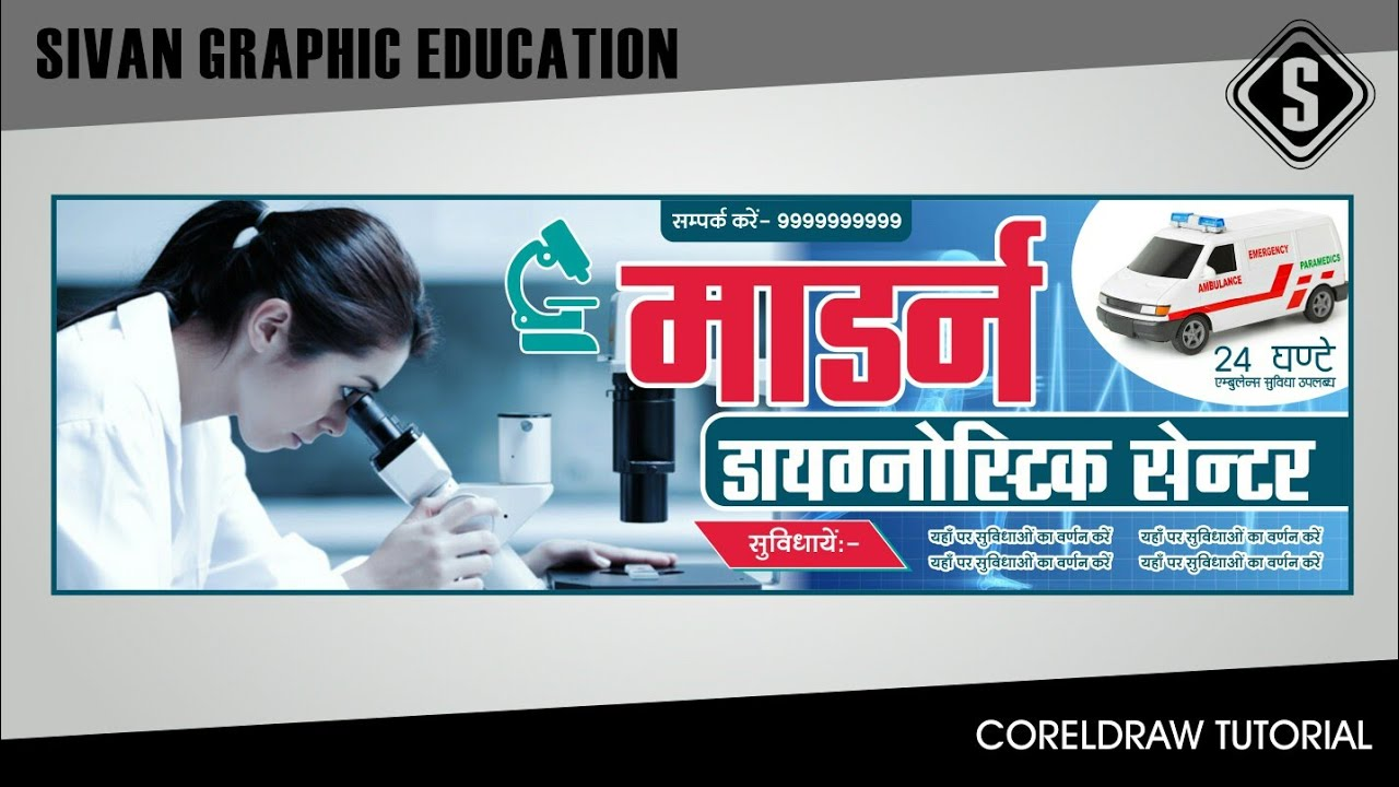 Poster design using coreldraw 12 - Corel Draw Tutorial Diagnostic Center Banner Poster Design In Hindi