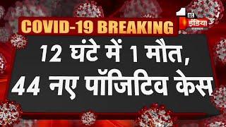 Rajasthan में Corona का मीटर.. 12 घंटे में 1 मौत, 44 नए पॉजिटिव केस