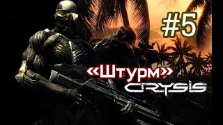 BAND FROM #HELL#► Let's Play ► Crysis ► Штурм #5