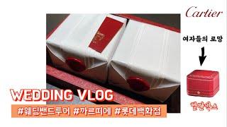 웨딩Vlog(4) : 웨딩밴드 투어(까르띠에, 샤넬, …
