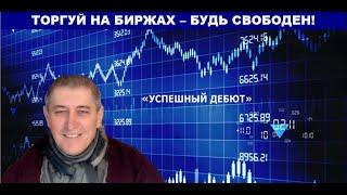 Занятие №3 Планирование биржевых доходов (Журнал сделок)