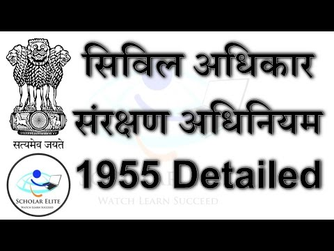 MPPSC SPECIAL Protection of Civil Rights Act, 1955 DETAILED