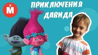 НОВЫЕ ГЕРОИ Игрушки тролли ЛУНТИК И ДАВИД СПАСАЮТ ТРОЛЛЕЙ ИЗ МУЛЬТИКА ТРОЛЛИ Видео для детей