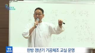 5월 3주 계양구정뉴스_한방 갱년기 기공체조 교싷 열어 영상 썸네일
