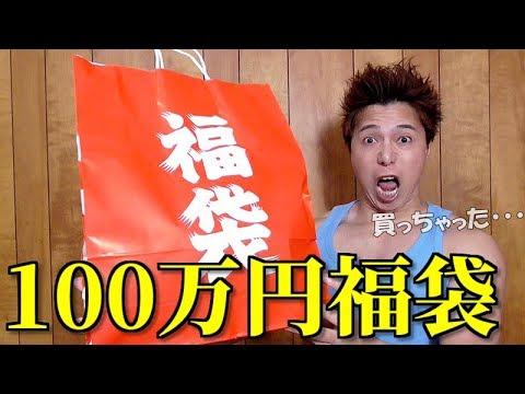 【遊戯王】100万円の福袋買ってみた!!!!!