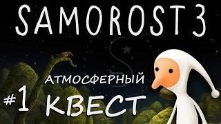 Samorost 3 Обзор. Прохождение игры на русском #1
