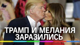 Дональд Трамп и Мелания заразились коронавирусом