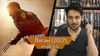 #ЯЩЕТАЮ: не старик ЛОГАН (2017)