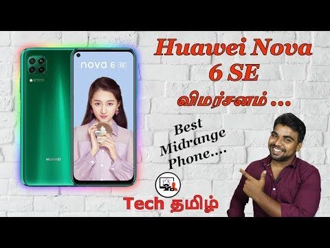 Huawei Nova 6 SE 🔥🔥 Review | Huawei Nova 6 SE விமர்சனம் 2019.