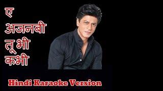 Aye Ajnabi Tu Bhi Kabhi Karaoke