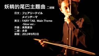 妖精的尾巴主題曲‧慢板 二胡版 by 永安 FAIRY TAIL Main Theme -Slow ver.- (Erhu Cover)