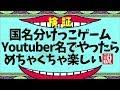 【Youtuber】M1のジャルジャルゲームがムズイww【国名分けっこ】