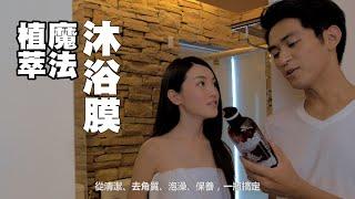 網路行銷廣告影片|影片拍攝|影片製作|逆時奇肌膠原蛋白植萃魔法沐浴膜