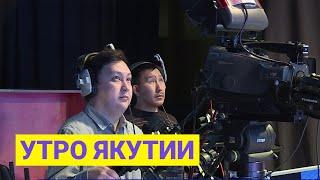 Утро Якутии. День якутского телевидения. Выпуск от 08.10.21